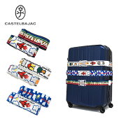 カステルバジャックスーツケースベルト旅行用品|おしゃれワンタッチベルクロ式[bef][PO10][即日発送]