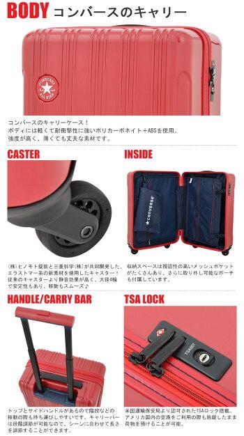 コンバーススーツケース|機内持ち込み34L48cm2.8kg16-00|軽量LCC対応ハードファスナー|TSAロック搭載おしゃれ[bef][PO10][即日発送]