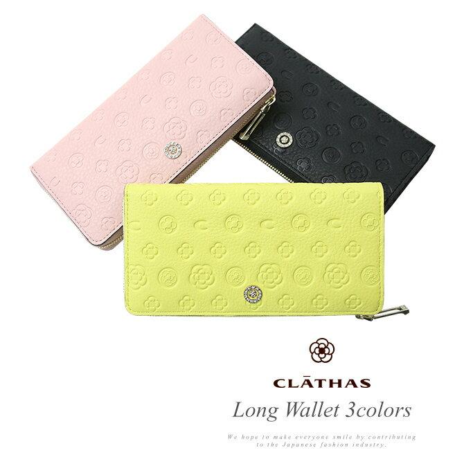 【セール】【SALE】クレイサス 財布 CLATHAS ヴォワイ L字ファスナー長財布 大人 かわいい おしゃれ 牛革 レディース 187210
