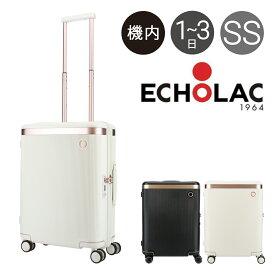 エコーラック スーツケース ダイナスティ 36L 39cm 3kg PC142-20 ECHOLAC | ハード ファスナー 機内持ち込み可 | TSAロック搭載 [bef][PO10][即日発送]
