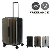 フリーランススーツケース当社限定|67L60cm3.8kgFLT-005|ハードファスナー|TSAロック搭載おしゃれビジネスFREELANCE[PO5][即日発送]