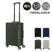フリーランススーツケース4輪当社限定|機内持ち込み33L48cm3.5kgFLT-008|LCC対応ハードフレーム|TSAロック搭載おしゃれビジネスFREELANCE[PO5][即日発送]