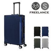 フリーランススーツケース4輪当社限定|46L58cm4.3kgFLT-009|ハードフレーム|TSAロック搭載おしゃれビジネスFREELANCE[PO5][即日発送]