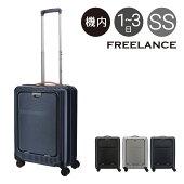 フリーランススーツケース|36L48cm3.24kgFLT-012|フロントオープンハードファスナー|TSAロック搭載エコーラックコラボビジネスFREELANCE[PO5][即日発送]