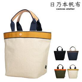 日乃本帆布 トートバッグ メンズ レディース HMH002 日本製 国産 帆布 | 撥水 [即日発送]