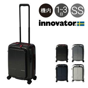 イノベーター スーツケース 機内持ち込み 36L 48cm 3.3kg IND271 innovator 当社限定 別注モデル ハード ファスナー キャリーバッグ キャリーケース ビジネスキャリー フロントオープン ストッパー