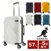 カンゴールスーツケース|50L/57L56cm250-5700|拡張ハードファスナー|TSAロック搭載おしゃれ[bef][PO10][即日発送]