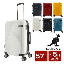 カンゴール スーツケース|50L/57L 56cm 250-5700|拡張 ハード ファスナー|TSAロック搭載 おしゃれ [bef][PO10][即日発送]