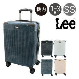 リー スーツケース ギャラクシー 37L 48cm 3.3kg ハードファスナー 機内持ち込み 320-9000 Lee | キャリーケース TSAロック搭載 [PO10][bef][即日発送]