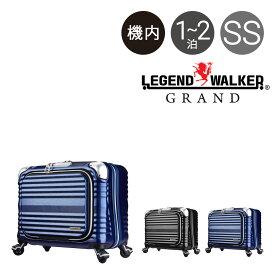 レジェンドウォーカー スーツケース ビジネス 4輪 横型 グラン 機内持ち込み 34L 34cm 3.1kg 6606-44 軽量 フロントオープン 3年保証 ハード ファスナー 静音 TSAロック搭載 HINOMOTO [bef][PO10]