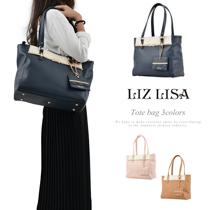 リズリサ Primevere LIZ LISA トートバッグ 87625 【 ティー 】【 レディース ハンドバッグ 】【即日発送】