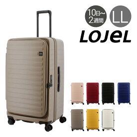 ロジェール スーツケース 100L 76.5cm 4.9kg CUBO FIT LOJEL | ハード ファスナー | キャリーケース キャリーバッグ ビジネスキャリー 拡張 エキスパンダブル TSAロック搭載 [PO10][bef][即日発送]