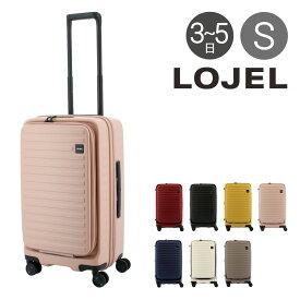 ロジェール スーツケース 62cm 3.6kg 55L CUBO FIT-S LOJEL | ハード ファスナー | キャリーケース キャリーバッグ フロントオープン 拡張 TSAロック搭載[PO10][bef][即日発送]