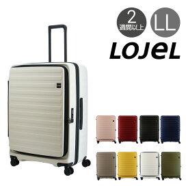 ロジェール スーツケース CUBO-L|100L/110L 71cm 4.9kg Lサイズ|フロントオープン 拡張 ハード ファスナー|TSAロック搭載 おしゃれ ビジネス [bef][PO10][即日発送]