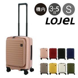 ロジェール スーツケース CUBO-S|機内持ち込み 37L/42L 50.5cm 3.1kg Sサイズ|フロントオープン 拡張 ハード ファスナー|TSAロック搭載 おしゃれ ビジネス [bef][PO10][即日発送]