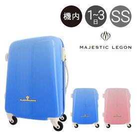 マジェスティックレゴン スーツケース かわいい|機内持ち込み 29L 44cm 31kg MC-0170|LCC対応 1年保証 ハード ファスナー|TSAロック搭載 おしゃれ キャパル レディース[PO5][bef]