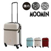ムーミンミイスーツケース当社限定かわいい|29L46.5cm2.9kgMM2-017|フロントオープンハードファスナー|TSAロック搭載キャラクター[PO10][即日発送]