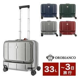 オロビアンコ スーツケース 4輪 横型|33L 37cm 3.8kg 9711|フロントオープン ハード ファスナー|TSAロック搭載 ポケット付き おしゃれ ビジネス [bef][PO10][即日発送]