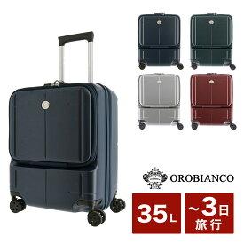 オロビアンコ スーツケース|35L 47cm 3.8kg 9712|フロントオープン ハード ファスナー|TSAロック搭載 ポケット付き おしゃれ ビジネス [bef][PO10][即日発送]