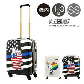 スヌーピー スーツケース かわいい|機内持ち込み 32L 45cm 2.9kg PN-012|拡張 1年保証 ハード ファスナー|TSAロック搭載 キャラクター ピーナッツ [bef][PO10][即日発送]