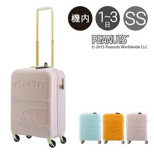 スヌーピー スーツケース 当社限定 かわいい|機内持ち込み 34.4L 55cm 2.6kg PN-016|軽量 ハード ファスナー|TSAロック搭載 キャラクター ピーナッツ [PO10][bef][即日発送]