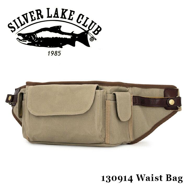 シルバーレイククラブ SILVER LAKE CLUB ウエストバッグ 130914 9号帆布 【 ウエストポーチ メンズ 撥水性 】