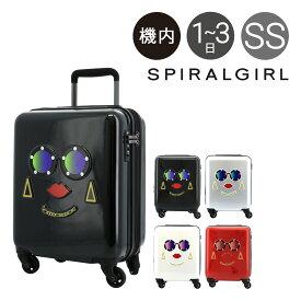 スパイラルガール スーツケース 機内持ち込み LCC対応 20(24)L 45.5cm 2.6kg フェイスキャリー レディース7604101 SPIRALGIRL   ハード ファスナー   キャリーバッグ キャリーケース HINOMOTO 拡張 [PO5][bef]