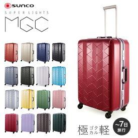 サンコー スーツケース スーパーライト MGC1-63|73L 63cm 3.8kg|軽量 極軽 ハード フレーム|TSAロック搭載 HINOMOTO SUNCO [bef][PO10][即日発送]