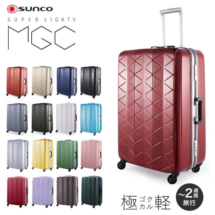 サンコー スーツケース MGC1-69 69cm 【 SUNCO SUPER LIGHTS スーパーライト 軽量 キャリーケース キャリーバッグ 】