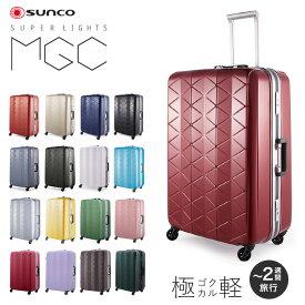 サンコー スーツケース スーパーライト MGC1-69 93L 69cm 4.2kg 軽量 極軽 ハード フレーム TSAロック搭載 HINOMOTO 大容量 SUNCO [bef][PO10][即日発送]
