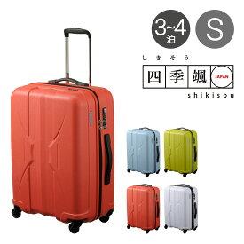 サンコー スーツケース 日本製|53L 59cm 2.8kg PSK1-59|3年保証 ハード ファスナー|TSAロック搭載 HINOMOTO 四季颯 SUNCO [bef][PO10][即日発送]