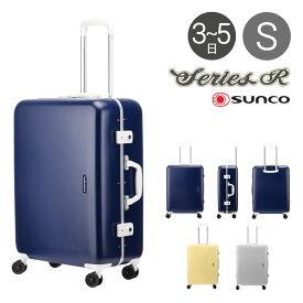 サンコー スーツケース 59L 59cm 4.8kg SERR-59 軽量 ハード フレーム SUNCO 静音 TSAロック搭載 HINOMOTO おしゃれ キャリーバッグ キャリーケース[PO10][bef][即日発送]