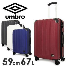 アンブロ スーツケース|67L 59cm 3.8kg 70801|軽量 ハード ファスナー|TSAロック搭載 おしゃれ umbro [bef][PO5]