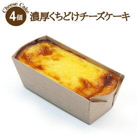 メルボルン発 クラシックチーズケーキ(4個セット)