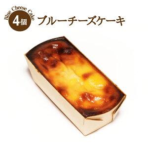 芳醇な濃厚くちどけブルーチーズケーキ(4個セット)