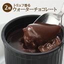 黒トリュフ香る 生ウォーターチョコレート(2個入り)