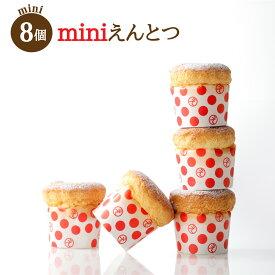 Miniえんとつ(8個入り)【冷凍スイーツ】【ギフト】【お手土産】【お取り寄せスイーツ】【無添加】