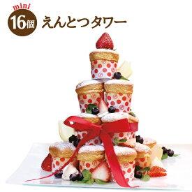 Miniえんとつタワー(8個入り× 2箱セット)【冷凍スイーツ】【パーティー】【お祝い】【お取り寄せスイーツ】【無添加】