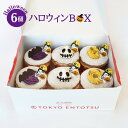 【ハロウィン】ハロウィーンBOX(6個セット)【期間限定】【ギフト】【数量限定】【お取り寄せスイーツ】