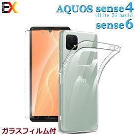 \10/20 23:59まで100円OFF/SHARP AQUOS sense4 [docomo: SH-41A ] AQUOS sense4 lite SH-RM15 AQUOS sense5G SH-53A AQUOS sense6 [docomo: SH-54B ][au:SHG05] スマホケース カバー case TPU ソフト フィット 透明クリア 安全 楽天モバイル強化グラスフィルム1枚付き
