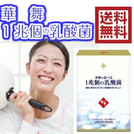 華舞 華舞の食べる一兆個の乳酸菌 1gX30