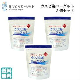 【送料無料】商品3個セット 華舞カスピ海ヨーグルト コラーゲン付(3個セット:約3ヶ月分)(種菌1.5g×2包+コラーゲン5g×4包)×3個 カスピ海ヨーグルト カスピ海 (健康 美容 ダイエット) caspi yogurt 手作りヨーグルト ヨーグルト 種菌