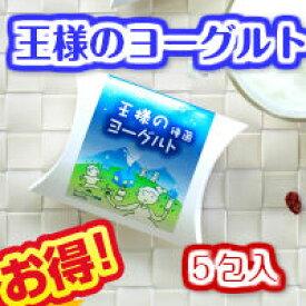お得サイズ!【送料無料 王様のヨーグルト 種菌5包入】(3g×5包)カスピ海ヨーグルトとは違う新しいヨーグルト