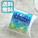送料無料【 王様のヨーグルト 種菌2包入 】(3g×2包)手作りヨーグルト カスピ海ヨーグルト ケフィア お腹の健康…