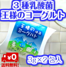 【王様ヨーグルト種菌2包入】ご家庭で簡単に!牛乳だけあれば手作りヨーグルトが作れます。