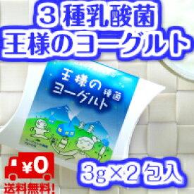 【 王様のヨーグルト 種菌2包入 】(3g×2包)手作りヨーグルト カスピ海ヨーグルト ケフィア