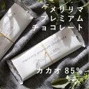 【メリリマ プレミアム チョコレート カカオ85% (80g) meririma】高カカオ 健康 板チョコ ポリフェノール 2300g含有…