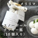 【メリリマ スノーボール クッキー 瓶 meririma】(10個入)低トランス脂肪酸 お菓子 ギフト ブールドネージュ ポルポ…