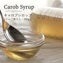 低GI値甘味料!【メリリマ キャロブシロップ(りんご果汁入り)200g】キャロブ シロップ いなご豆 イナゴマメ イナゴ…