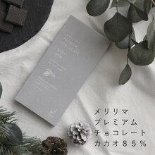 【メリリマプレミアムチョコレート】